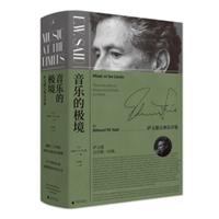 音乐的极境:萨义德古典乐评集(精装)