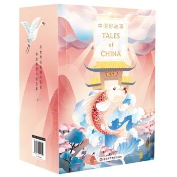 中国好故事Tales of China(套装共16册)