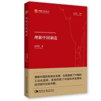 理解中国制造