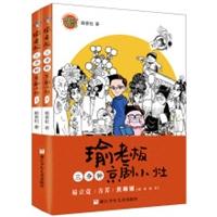 瑜老板三分钟京剧小灶(套装共2册)