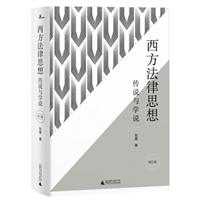 新民说·西方法律思想:传说与学说(增订版)