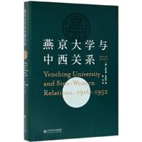 燕京大�W�c中西�P系(1916-1952)(精�b)
