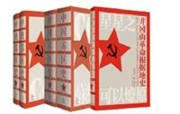 """""""红色中国三部曲"""""""