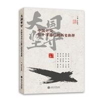 大国坚守:中国外交在十字路口的历史抉择
