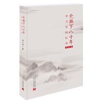 党旗下八十年:李力安回忆录