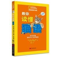 教你读懂猫语:完全听懂猫咪内心世界指南