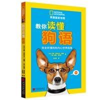教你读懂狗语:完全听懂狗狗内心世界指南