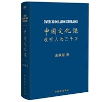 中国文化课(精装)