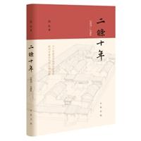 二条十年(1955—1964)(精装)