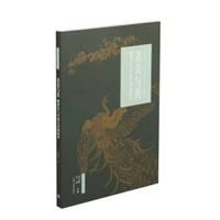 艺术与鉴藏·美美与共:佛利尔与中国艺术的故事