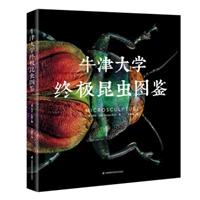 牛津大学终极昆虫图鉴(精装)