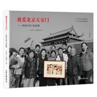 我爱北京天安门:我和天安门的故事