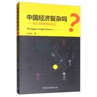 中国经济复杂吗? ——通宏洞微视角的洞见