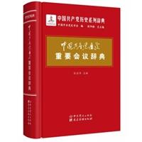 中��共�a�h�v史重要���h�o典(精�b)