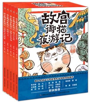 故宫御猫夜游记(全五册)