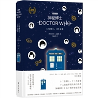 神秘博士:十二位博士,十二个故事(精装)