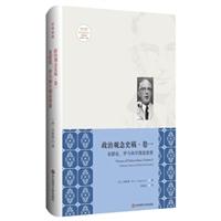 政治观念史稿·卷一:希腊化、罗马和早期基督教(修订版)(全新中译本)