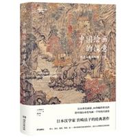 中国绘画的深意:图说山水花鸟画一千年(精装)