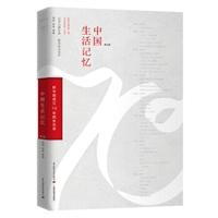 中国生活记忆(第三版)