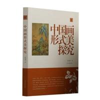 陈振濂学术著作集:中国画形式美探究