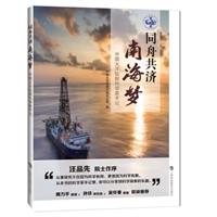 同舟共济南海梦:中国大洋钻探科学家手记