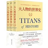 大人物的世界史(共3册)