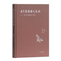 唐代荥阳郑氏家族:世系与婚姻关系考(精装)