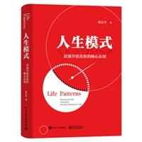 人生模式――识别并优化你的核心认知(精装)