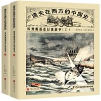 遗失在西方的中国史:欧洲画报看日俄战争(全二册)