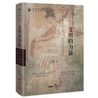 文明的力量:中华文明的世界影响力(精装)