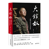 大馆奴:樊建川的记忆与梦想