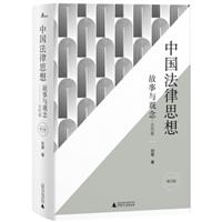 中国法律思想:故事与观念·古代卷(增订版)