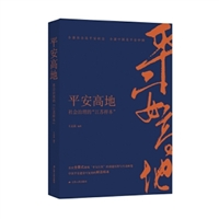 """平安高地:社��治理的""""江�K�颖尽�"""
