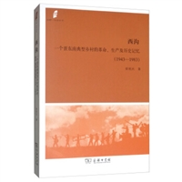 西沟:一个晋东南典型乡村的革命、生产及历史记忆(1943-1983)(田野·社会丛书)