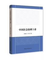 中国社会治理十讲