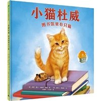 小猫杜威:图书馆里有只猫