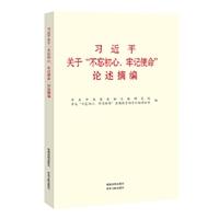 """�近平�P于""""不忘初心、牢�使命""""�述摘�(公�_版)(小字本)"""