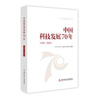 中��科技�l展70年(1949―2019)(精�b)