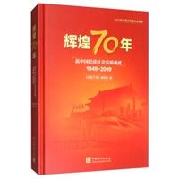 �x煌70年:新中�����社���l展成就(1949-2019)(精�b)