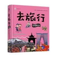 去旅行:中国版特色篇