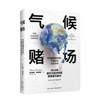 气候赌场:全球变暖的风险、不确定性与经济学(精装)