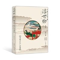浮世绘珍品画片集:名所江户百景