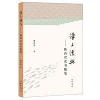 濠上漫与:陈尚君读书随笔