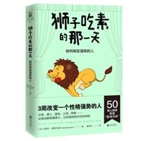 狮子吃素的那一天:如何搞定强势的人