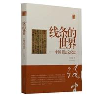 ��l的世界:中����法文化史