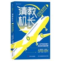 �教�C�L:�P于航空旅行你���知道的事