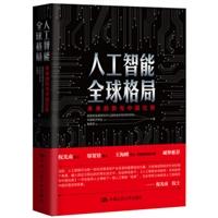 人工智能全球格局:未来趋势与中国位势