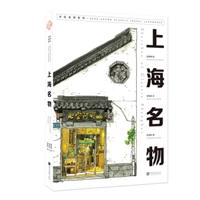 手绘名物系列:上海名物(汉英对照))
