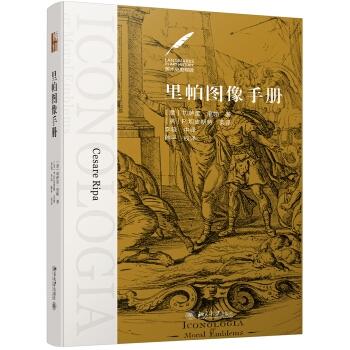 美术史里程碑:里帕图像手册(精装)