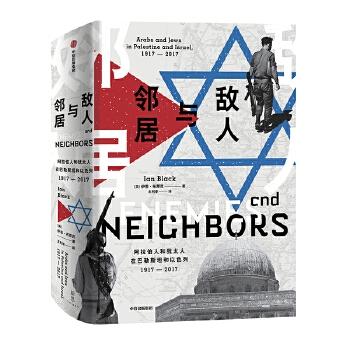 敌人与邻居:阿拉伯人和犹太人在巴勒斯坦和以色列(1917-2017)(精装)